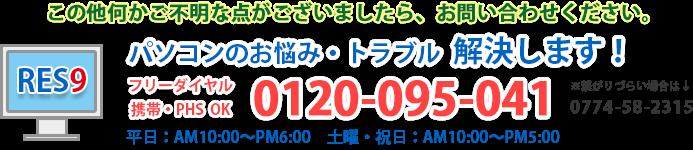 この他何かご不明な点がございましたら、お問合せください。パソコンのお悩み・トラブル解決をします!フリーダイヤル(携帯・PHS OK)0120-095-041 ※繋がりづらい場合は→0774-58-2315 平日:AM10:00~PM6:00 土曜・祝日:AM10:00~PM5:00