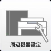 パソコン周辺機器設定サービス