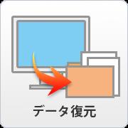 パソコンデータ復元・パソコンバックアップサービス