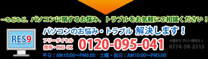…などなど、パソコンに関するお悩み、トラブルをお気軽にご相談ください! パソコンのお悩み・トラブル解決をします!フリーダイヤル(携帯・PHS OK)0120-095-041 ※繋がりづらい場合は→0774-58-2315 平日:AM10:00~PM6:00 土曜・祝日:AM10:00~PM5:00