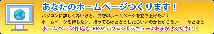 ホームページ作成も-RES9-パソコンレスキューにおまかせください!
