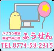 パソコン教室城陽市寺田校 ふうせん TEL 0774-58-2315