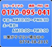 パソコンのお悩み・トラブル解決します!フリーダイヤル(携帯・PHS OK)0120-095-041 ※繋がりづらい場合は→0774-58-2315 平日:AM10:00~PM6:00 土曜・祝日:AM10:00~PM5:00
