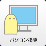 パソコン個別指導サービス