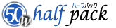 ハーフパックロゴ
