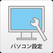 パソコン設定サービス