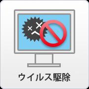 パソコンウイルススキャン・駆除サービス