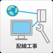 インターネット配線工事サービス